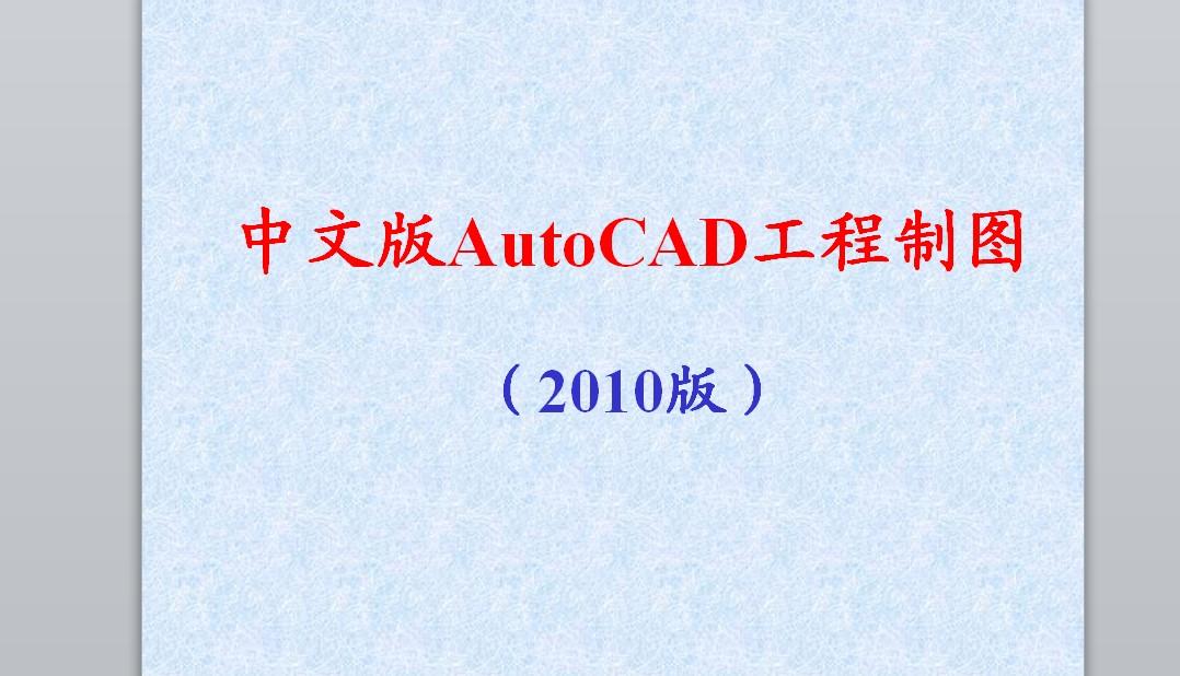 中文版AutoCAD工程制图(2010版)200P免费下cad的里停车位图片