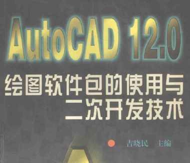 AutoCAD 12.0绘图软件包的使用与二次开发技