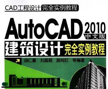 AutoCAD2010中文版建筑设计完全实例意思免cad中skpoly是什么教程图片