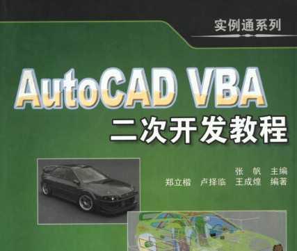 AutoCAD VBA二次开发教程