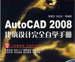 AutoCAD 2008建筑设计完全自学手册