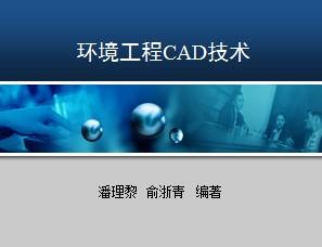 环境工程CAD技术免费下载 - CAD练习题
