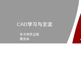 天正CAD学习和交流