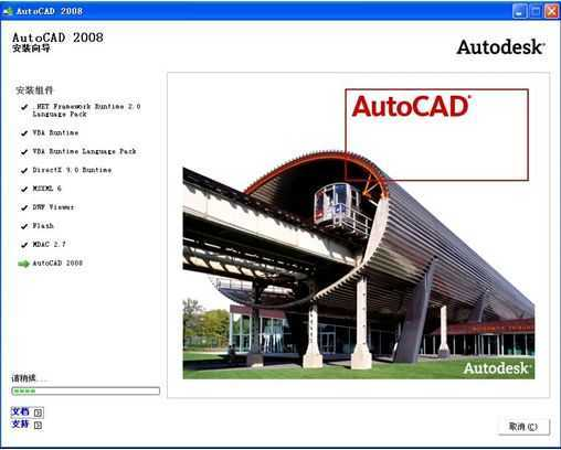 AutoCAD2008 简体中文版