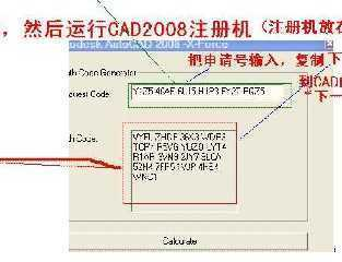 CAD2008注册机+注册快件免费下载-CAD软件cada4比例纸方法图片