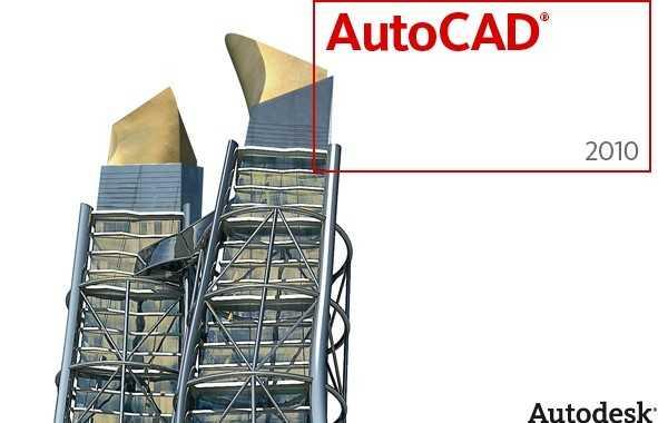 CAD2010 中文精简版