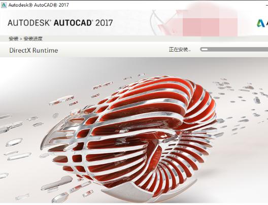 AutoCAD2017 简体中文版32位