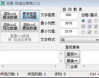 AutoCAD滑线自动设计(1.0)插件