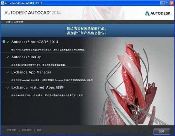 AutoCAD 2014正式版安装破解详细教程图1