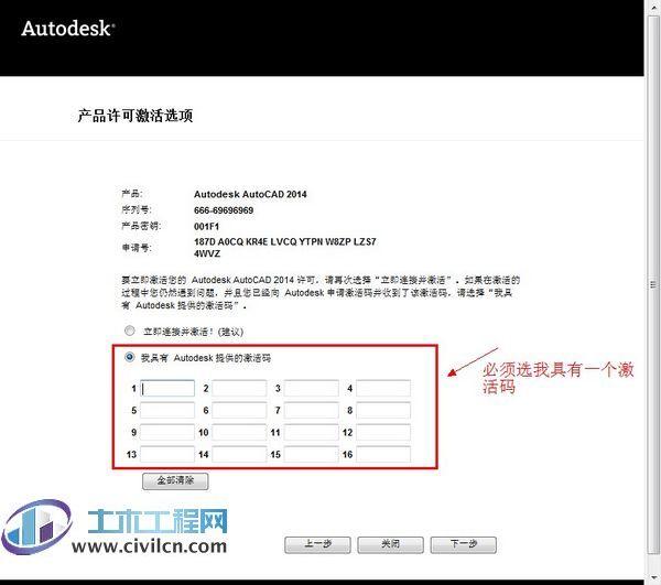 (下载地址:AutoCAD2014注册机免费下载)-AutoCAD 2014正式版