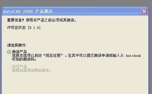 CAD2008老是失败安装注册错误激活教程cad激活施工图图片