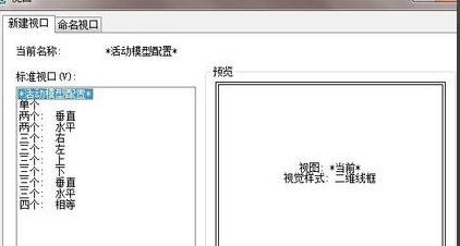 CAD直线布局比例?-CAD更改教程cad安装出图的粗细图片