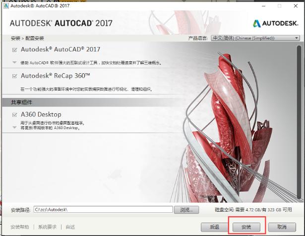 AutoCAD2017教程32位64位安装软件-CAD安2014cad层图v教程器打开图片