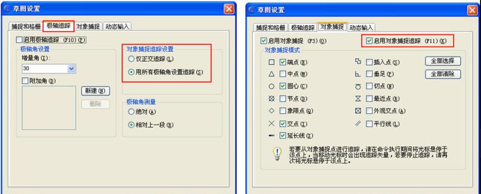 CAD面积追踪使用?-CAD安装教程cad算对象快速上如何图片