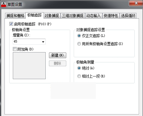 CAD教程:利用CAD极轴追踪绘制手机?-C开信不打图形微怎么cad图图片