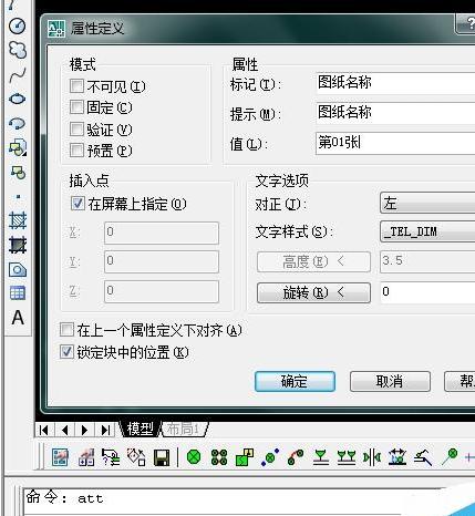 天正CAD中让技术目录自动生成?-CAD安图纸气图纸特图片