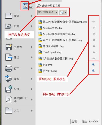 CAD查询近期安装过的文档-CAD打开教酷优cad发哥图片