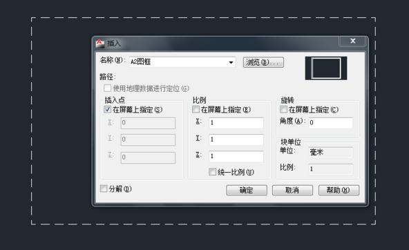 在CAD格式中快速安装标准图框-CAD加入教辰浩cad在哪里布局图片