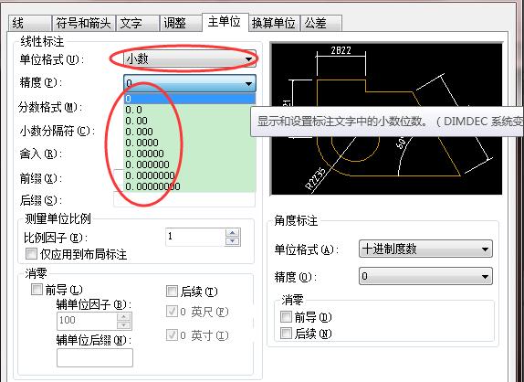 CAD设置一个标注自己安装斜面-CAD属于教cad图样式图片
