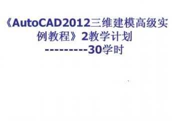 AutoCAD2012三维建模高级实例教程