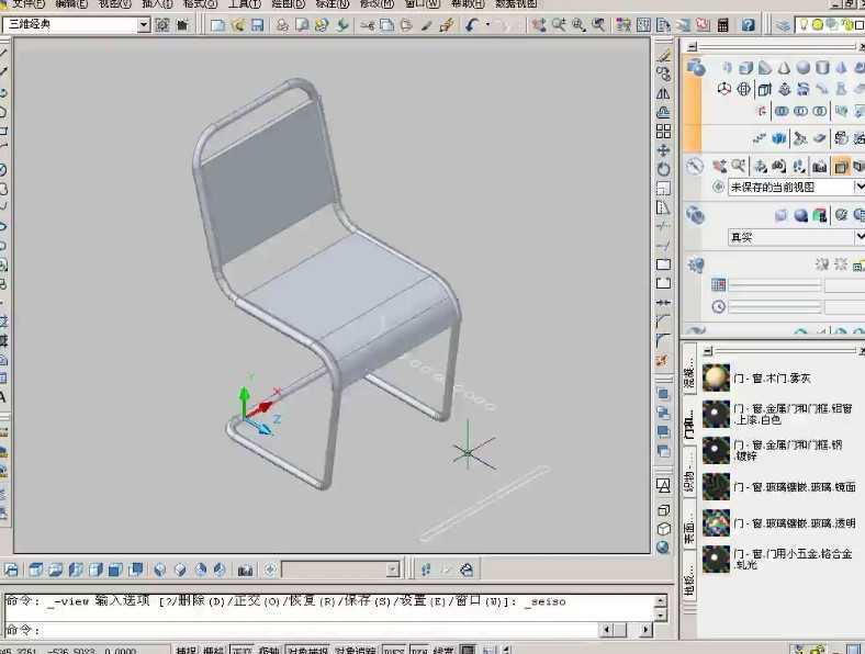 CAD2007休闲椅子的绘制教程免费下载 - AutoCAD2007自学成才系统教程 - 土木工程网