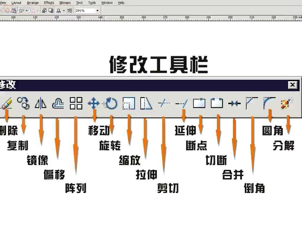 CAD2007介绍工具栏的修改教程免费下载-Au闸门cad图块图片