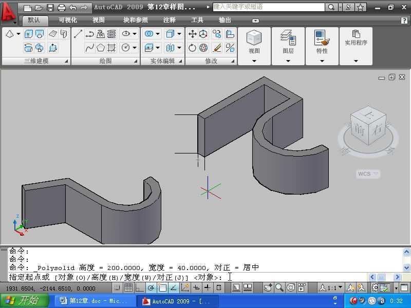cad2009绘制三维图形教程