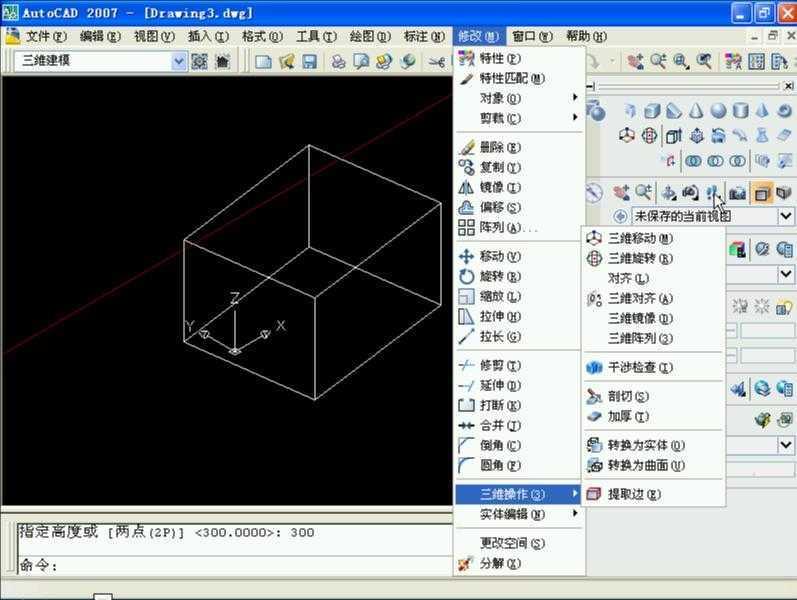 cad2007三维操作教程(2)