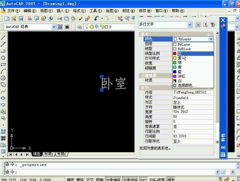cad2007使用特性应用免费下载