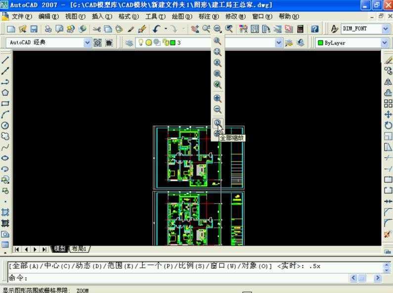 基本概况:本教程主要讲解的是autocad2007中窗口显示的调整。窗口显示的调整,根据绘图的需要将图纸进行放大或缩小,方便修改图纸和观看图纸。 简要操作步骤:第一:窗口缩放,就是进行局部缩放,可以画一个框,将图形放大。 第二:动态缩放,和窗口缩放的功能是差不多的,但是没有窗口缩放方便。 第三:比例缩放,以屏幕中心为基准,对图形进行放大或缩小。 更多讲解请见视频。 其他信息: 音频:有 练习文件:无需练习文件,可直接学习 软件界面:中文