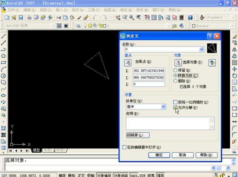 cad2007创建块免费下载