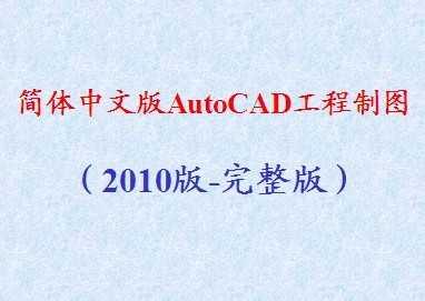简体中文版AutoCAD整版v整版(2010版-完图纸将如何cad布满纸工程a3图片