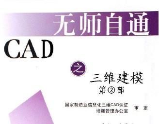 CAD无师自通:三维建模