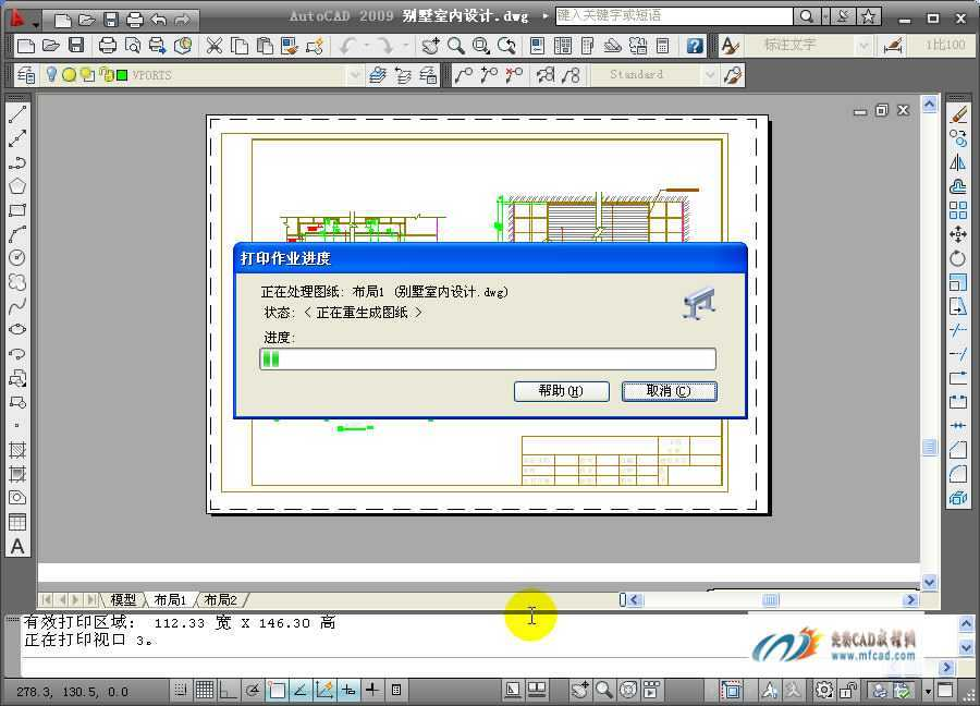 CAD施工图空间打印页面设置免费下载 AutoCAD2009室内装潢设计实