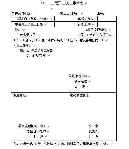 郑州中原铁道建设工程监理有限公司
