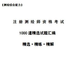 注册测绘师资格考试测绘综合能力1000道精选试题汇编