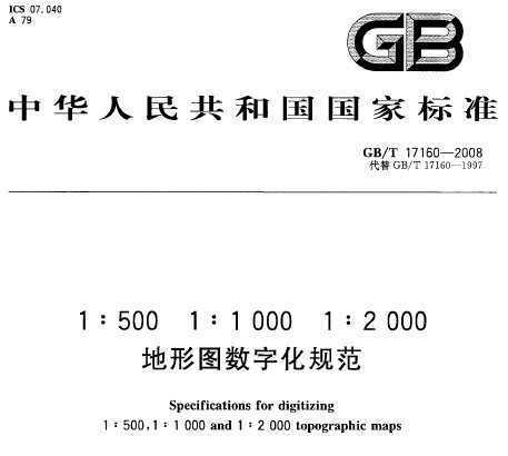 1:2000地形图数字化