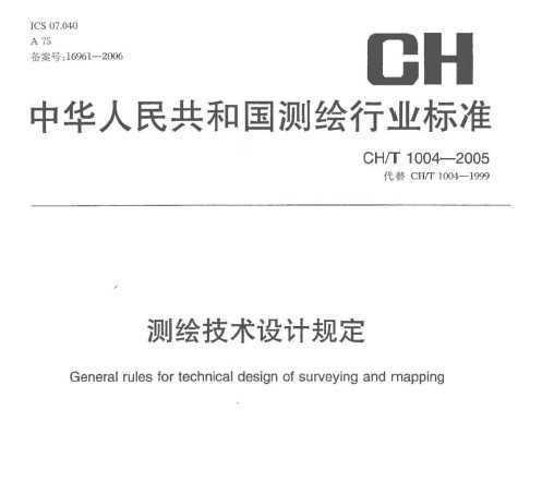 CH\/T 1004-2005 测绘技术设计规定免费下载 -