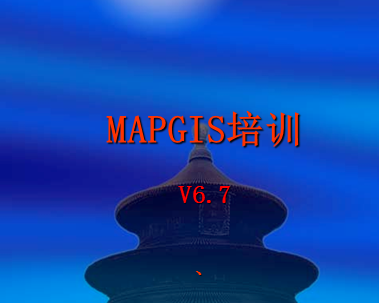 MAPGIS培训