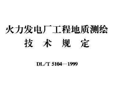 DL/T 5104-1999 火力发电厂工程地质测绘技术规定