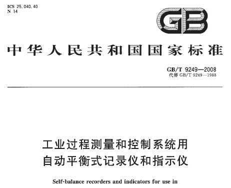 GB/T 9249-2008 工业过程测量和控制系统用自动平衡式记录仪和指示仪