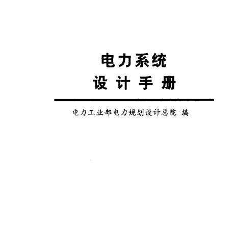 电力系统设计手册免费下载
