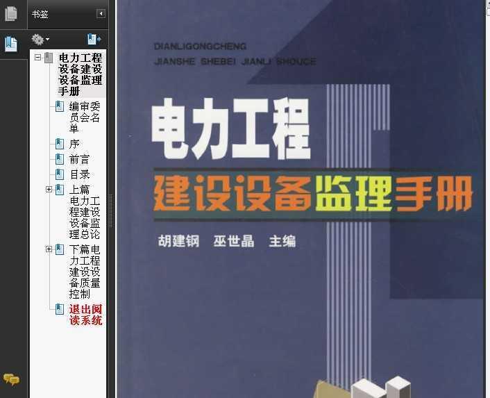 电力工程建设设备监理手册免费下载