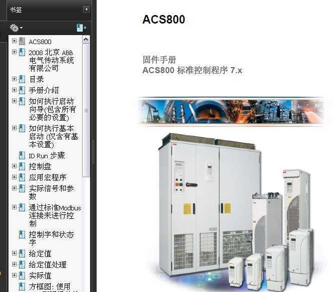 abb变频器acs800说明书