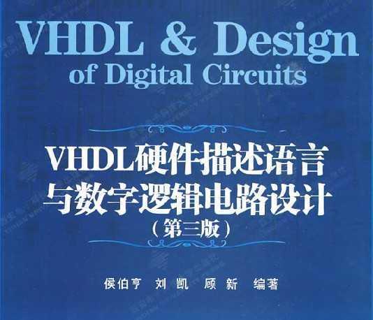 vhdl硬件描述语言与数字逻辑电路设计(第三版)