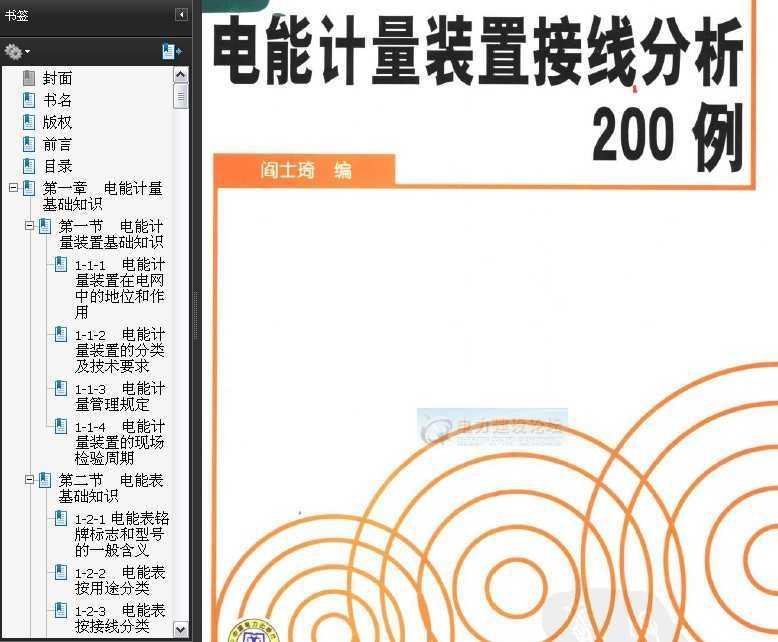 电能计量装置接线分析200例