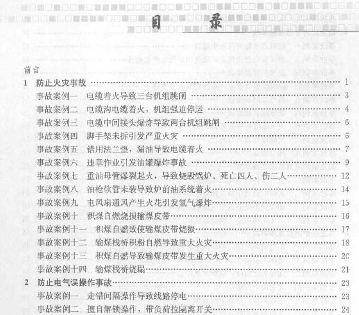 【电力系统重大事故案例】