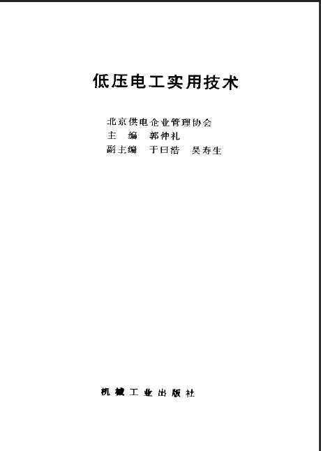 低压电工实用技术免费下载 - 电气书籍 - 土木工程网
