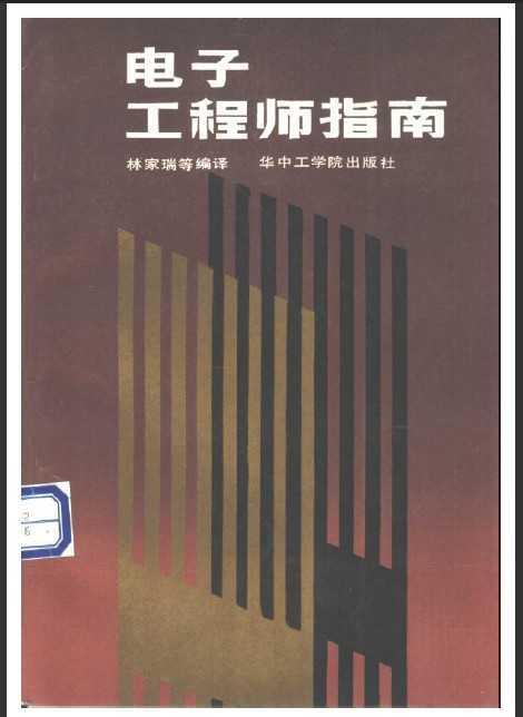 (集成电路应用手册)免费下载