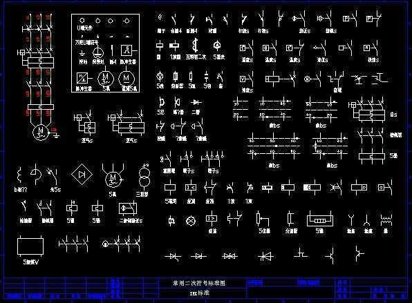 常用CAD图纸v常用电气图形免费下载标准的武器古老王列图片